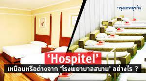 ส่องคุณสมบัติ 'Hospitel' สำหรับผู้ป่วยโควิดแบบไหน ต่างจาก 'โรงพยาบาลสนาม'  อย่างไร ?