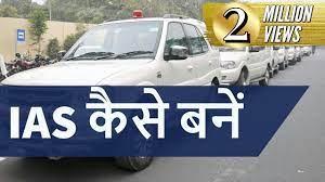 Ias Officer Car Hd Wallpaper Download