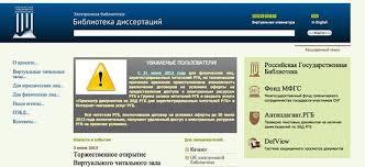 Ленинка боится что Пархоменко найдет диссертацию Собянина  Ленинка боится что Пархоменко найдет диссертацию Собянина 5 Августа 2013