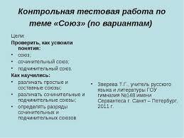 Контрольная работа по теме Союз как служебная часть речи  Контрольная тестовая работа по теме Союз по вариантам Цели Проверить