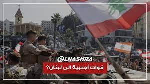 هذه هي كل تفاصيل إرسال قوات دولية الى لبنان بشكل طارئ... هل من انتهاك  للسيادة؟ - YouTube