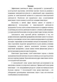 Инвестиционная деятельность предприятия Курсовые работы Банк  Инвестиционная деятельность предприятия 20 05 13 Вид работы Курсовая работа