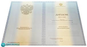 Купить оригинальный диплом цена в России Видео документов · Диплом специалиста 2011 2013 года