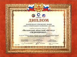 Дипломы и награды 2009 Диплом Элита
