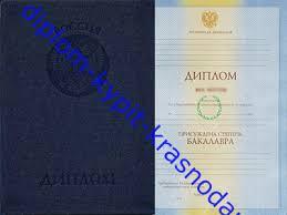 Купить Диплом бакалавра с приложением года в Краснодаре  Диплом бакалавра с приложением 2009 2010 года