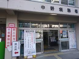 中野 税務署