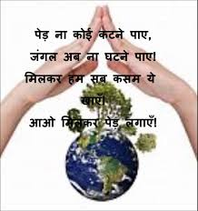 essay on save environment in hindi save environment essay