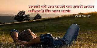 Dream Quotes In Hindi Best Of Dreams Quotes In Hindi