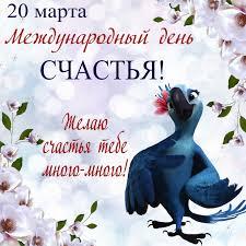 Международный день счастья 20 марта 2019 года: что это за праздник и как  его отмечают, традиции, история, поздравления, интересные факты