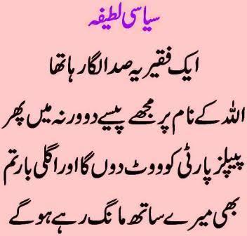 punjabi shero shayari in urdu