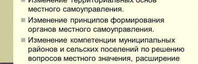 Гос органы в субъектах и местное самоуправление Формы взаимодействия органов государственной власти субъекта Российской Федерации и органов местного самоуправления курсовая работа