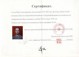 Мои достижения Сертификат института уйгурской традиционной медицины 1998 г Перевод на русский язык сделанный в городе