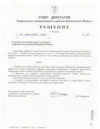 Контрольно счётный орган Решением Совета депутатов Талдомского муниципального района №21 Председателем Контрольно счётного органа Талдомского муниципального района назначен Любшев