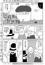 カレー 沢 薫