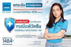 """เมืองไทยประกันภัย"""" ยกระดับคุ้มครองยกกำลัง2 เพิ่มความคุ้มครองแพ้วัคซีนโควิด-19  สำหรับลูกค้าที่ต่ออายุและซื้อประกันภัยโควิด-19 ฟรี! สยามรัฐ"""