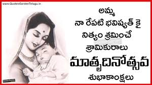 Beautiful Telugu Mothers Day Quotes Quotes Garden Telugu Telugu