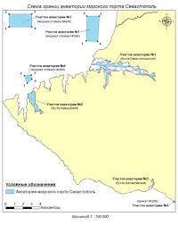 Общая информация Филиал ФГБУ АМП Черного моря в г Севастополь  Схема морского порта Севастополь