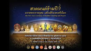 สวดมนต์ข้ามปี ส่งท้ายปีเก่าวิถีไทย ต้อนรับปีใหม่วิถีธรรม พุทธศักราช ๒๕๖๒ -  YouTube