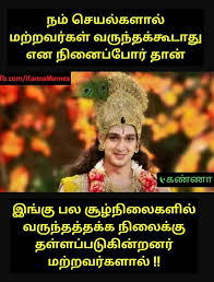 Lord Krishna Quotes On Love In Tamil Hover Me Unique Never Leave You Tamil Quote