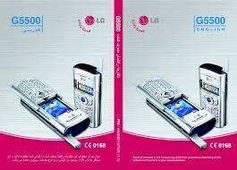 LG G5500 Owner's manual