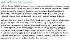 Tamil Jathagam Birth Chart With Rasi Nakshatra And Lagnam