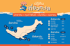 ปฏิทินเที่ยวทะเล 2021 - Wongnai