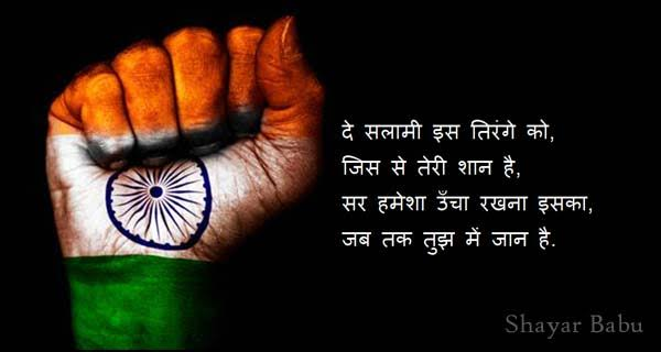 patriotic shayari hindi