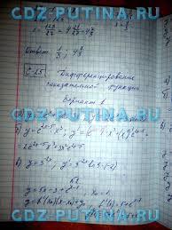 ГДЗ решебник по алгебре класс самостоятельные работы Александрова Определенный интеграл 1 2 3 4 5 6 7 8 Статистическая обработка данных 1 2