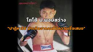 นักมวยไทย Archives - MUAYTHAISHUTTER