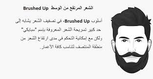 أحدث قصات الشعر للرجل العربي Arab Luxury Life