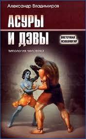 <b>Асуры и</b> Дэвы - скачать книгу автора <b>Владимиров</b> Александр fb2 ...