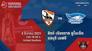 ถ่ายทอดสดฟุตบอล โตโยต้า ไทยลีก 2020 สิงห์ เชียงราย ยูไนเต็ด vs ชลบุรี เอฟ
