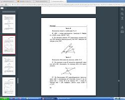 Итоговая работа по геометрии класс к учебнику Л С Атанасяна и  Итоговая контрольная работа 7 класс