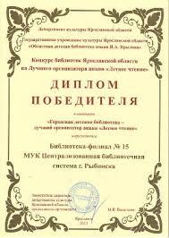 Победитель в акции Летнее чтение  Диплом