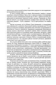 ЕМЕЛИН СЕРГЕЙ МИХАЙЛОВИЧ pdf 40 обеспечения происходящей на фоне возрастания нагрузки по всем направлениям жизнеобеспечения региона