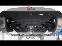 Установка <b>защиты картера АвтоБРОНЯ на</b> Kia Rio 2017 ...