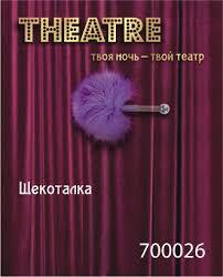 <b>Щекоталка TOYFA Theatre</b>, пластик, перо, фиолетовая, цена 22 ...