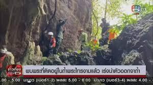 พบพระที่ติดอยู่ในถ้ำพระไทรงามแล้ว เร่งนำตัวออกจากถ้ำ - YouTube