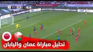تحليل فرص واهداف مباراة عمان واليابان مع الكابتن سعد قيس - YouTube