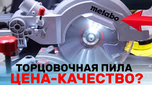 Самая лучшая <b>торцовочная пила</b> /metabo kgs 216 m/ saw blade ...