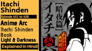 Itachi Shinden Book Naruto Shippuden Episode 451 to 458 Complete Anime  Story Explained in Hindi - YouTube