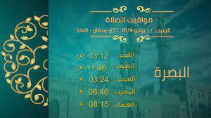 مواقيت الصلاة فى العراق 27 - رمضان - 1440 / 1 - يونيو – 2019 - YouTube
