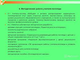 Презентация на тему ПОРТФОЛИО Учитель логопед Хоботова Наталия  13 6