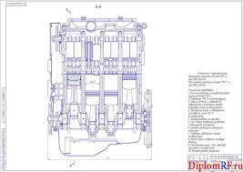 Дипломный проект дизельного двигателя для автомобиля малого класса  Чертеж продольного разреза двигателя