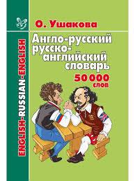 <b>Англо</b>-<b>русский русско</b>-<b>английский</b> 50000 слов ИД <b>ЛИТЕРА</b> ...