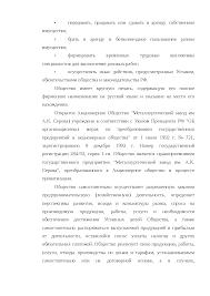 Анализ хозяйственной деятельности ОАО Металлургический завод им  Это только предварительный просмотр