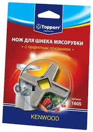 <b>Topperr нож для мясорубки</b>, кухонного комбайна 1605 ...