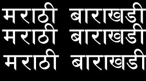 Marathi Barakhadi Marathi Barakhadi Marathi Alphabets