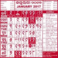 odia calendar november odia calendar january 2017 printable 2018 calendar free download