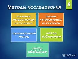 Презентация на тему Курсовая работа по специализации Фельдшер  9 Методы исследования